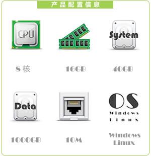 NMDX-8型(¥ 1644 / 月) 内蒙古云服务器(呼和浩特电信)
