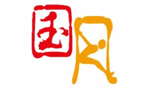 http://www.idc.nm.cn/?id=47|内蒙古云企业
