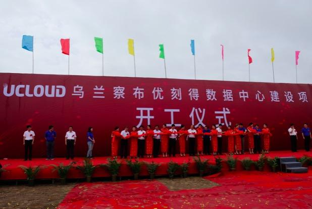 内蒙古产业转型,UCloud乌兰察布数据中心举行奠基 内蒙古云资讯 2