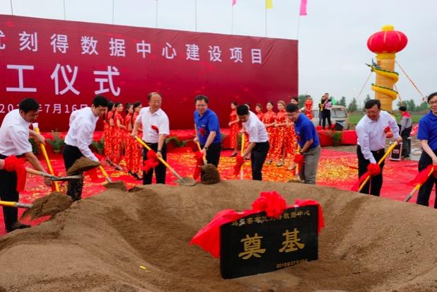 内蒙古产业转型,UCloud乌兰察布数据中心举行奠基 内蒙古云资讯 4